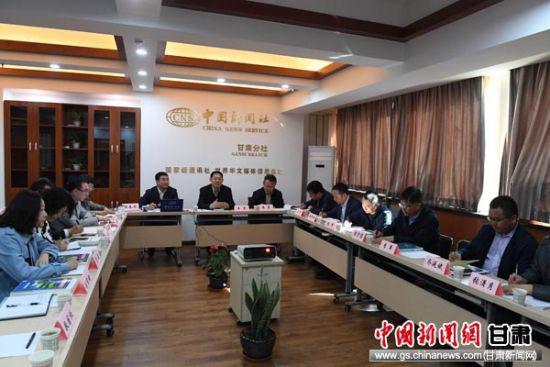 4月16日,中国新闻社甘肃分社、兰州市委外宣办联合召开2018年兰州新闻选题策划座谈会。杨艳敏/ 摄