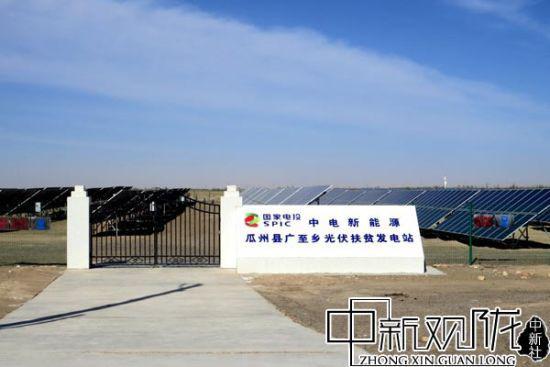 瓜州县广至乡25.6兆瓦光伏扶贫项目 邓晓旭 摄