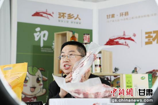 """环县县委常委、宣传部长李正锋通过网络直播,推介环县羊肉和""""环乡人""""农产品"""