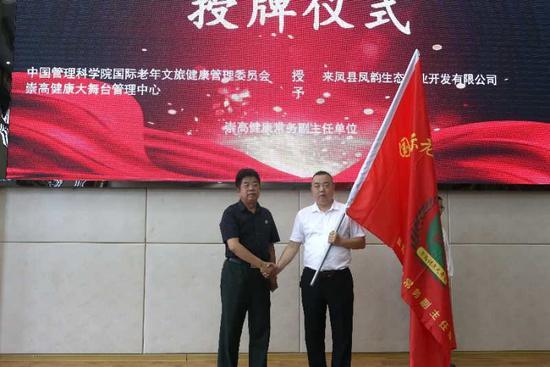 向泽波来凤滕荣常务副会长(右)