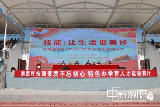 """5月28日,武威市古浪县2021年""""技能――让生活更美好""""职业教育活动周启动。"""