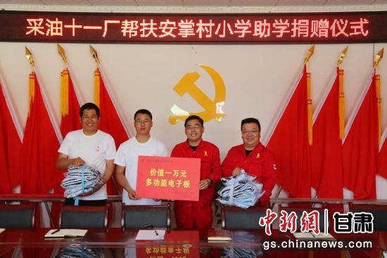 当日,长庆油田采油十一厂为安掌村小学捐赠校服和多功能电子画板。