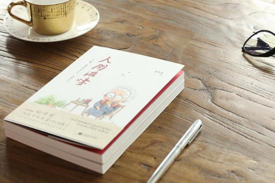百岁奶奶喻泽琴写给年轻人的生活小哲学《人间滋味》新书首发