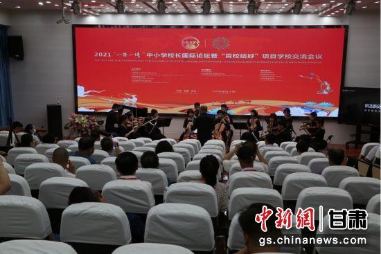 甘肃省中小学百校结好协作体在兰州成立