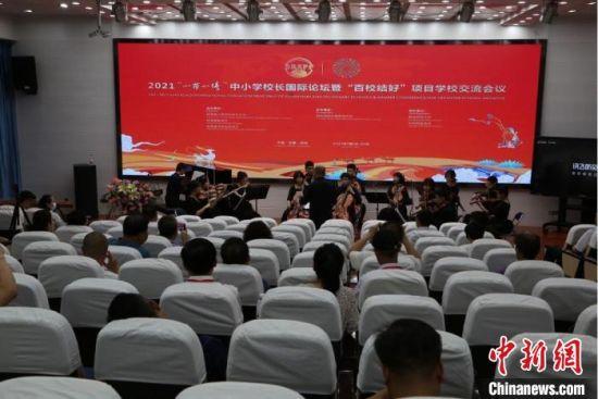 """""""百校结好""""交流会举行 海内外校长探国际教育发展"""