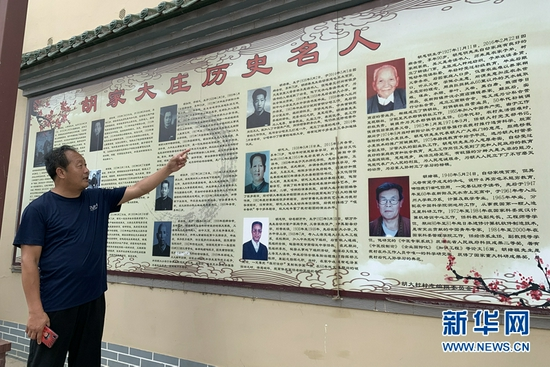 胡雲介绍胡家大庄村历史名人。新华社记者 张玉洁 摄