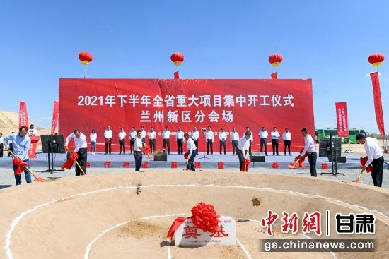 8月5日,2021年下半年甘肃省重大项目集中开工仪式在兰州举行。图为兰州新区分会场。