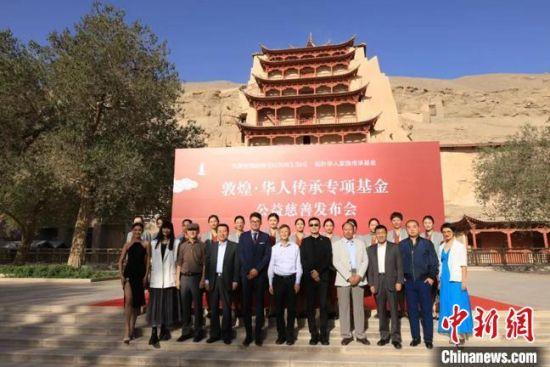 """9月1日,""""敦煌·华人传承专项基金""""公益慈善发布会在莫高窟九层楼前举行。 中国敦煌石窟保护研究基金会供图"""