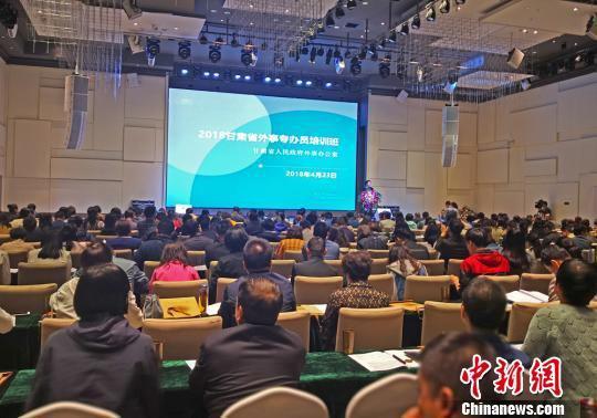 4月23日,甘肃省2018年外事专办员培训班在兰州开班。图为培训班开课。 南如卓玛 摄