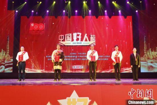 """9月11日,2021年8月""""中国好人榜""""发布活动在甘肃武威市举办。图为甘肃好人代表。 刘忠 摄"""