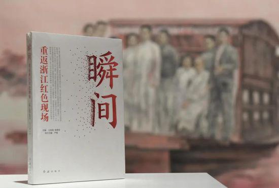 《瞬间:重返浙江红色现场》新书发布。