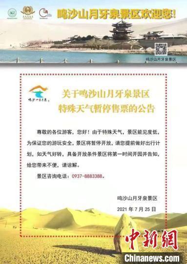 7月25日,鸣沙山月牙泉景区官方微信公众号发布《关于鸣沙山月牙泉景区特殊天气暂停售票的公告》。 网络截图 摄
