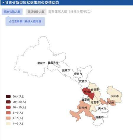 2月19日发布的资料图:甘肃省新型冠状病毒肺炎疫情动态图显示。 甘肃省卫生健康委员会官网截图