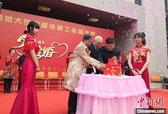 图为金婚老人代表切蛋糕。 刘玉桃 摄