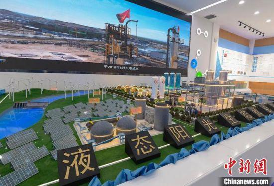"""图为兰州新区绿色化工园区的""""液态太阳燃料合成示范项目""""沙盘。 刘玉桃 摄"""