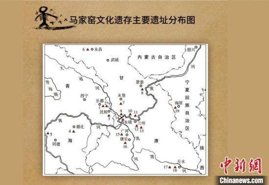 图为马家窑文化遗存主要遗址分布图。 艾庆龙 摄