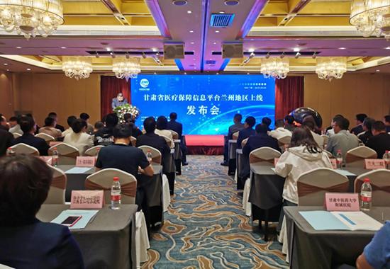 图-甘肃省医疗保障信息平台兰州地区上线发布会现场