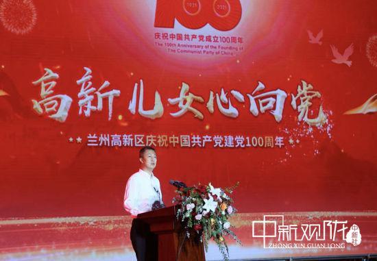 6月20日晚,兰州高新区庆祝中国共产党成立100周年文艺晚会在定连园区举行。图为兰州高新区党工委委员、管委会主任孙裕致辞。