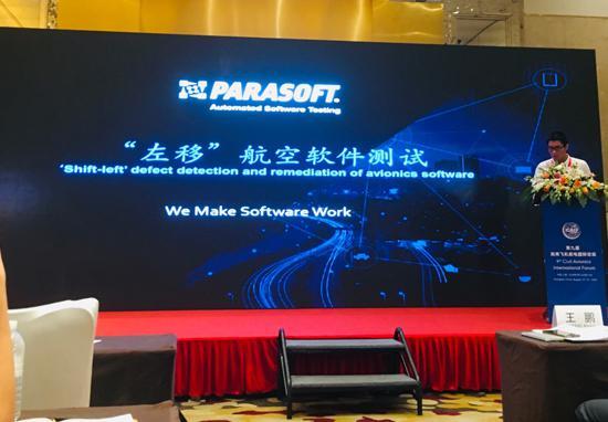 """图二:Parasoft在2020航电论坛现场与客户分享""""左移航空软件测试""""解决方案"""
