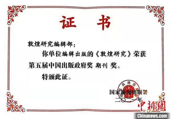 图为《敦煌研究》荣获第五届中国出版政府奖期刊奖证书。(资料图) 敦煌研究院供图