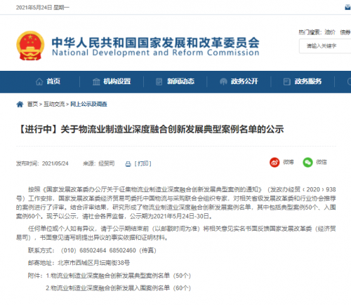 图:中华人民共和国国家发展和改革委员会官网名单公示