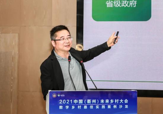 浙江大学中国农村发展研究院副院长郭红东教授发表了题为《数字技术赋能乡村振兴》的演讲