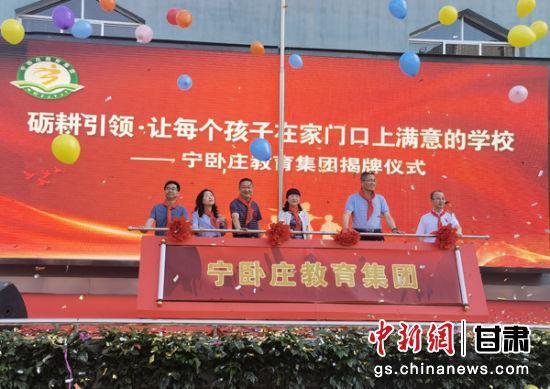 6月23日,兰州宁卧庄教育集团揭牌仪式在宁卧庄教育集团雁宁路小学举行。