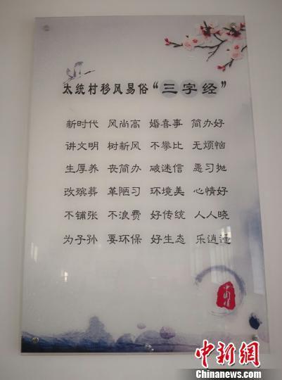 """图为甘肃平凉市崆峒镇太统村""""红白理事会""""倡导的""""婚葬从简""""新风尚。 崔琳 摄"""