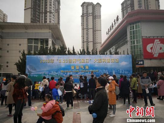 """3月17日,甘肃省气象局和甘肃省气象学会在兰州联合举办了主题为""""智慧气象""""的2018年""""3·23世界气象日""""大型科普活动。 冯志军 摄"""