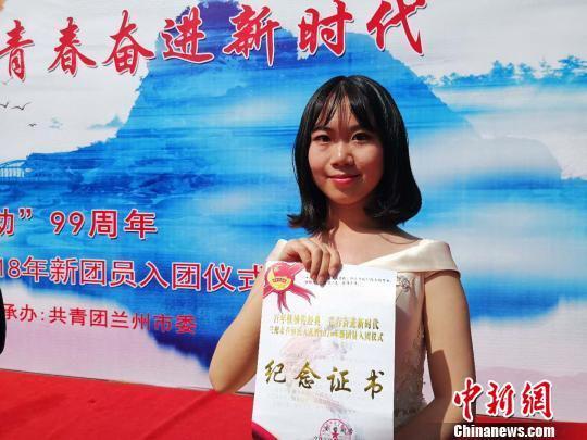"""5月2日下午,由共青团兰州市委主办的""""百年铁桥传经典,青春奋进新时代""""兰州市首届成人礼在甘肃兰州举行。图为18岁刘馨怡领取成人礼纪念证书。 史静静 摄"""