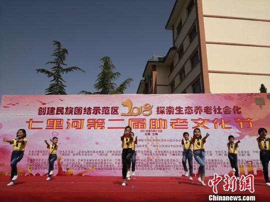 """5月13日,七里河区举行主题为""""创建民族团结示范区,探索生态养老社会化""""的第二届助老文化节。 杨娜 摄"""