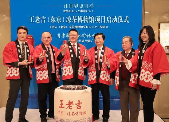 中日文化的交融碰撞 王老吉东京凉茶博物馆获中日各界代表赞誉