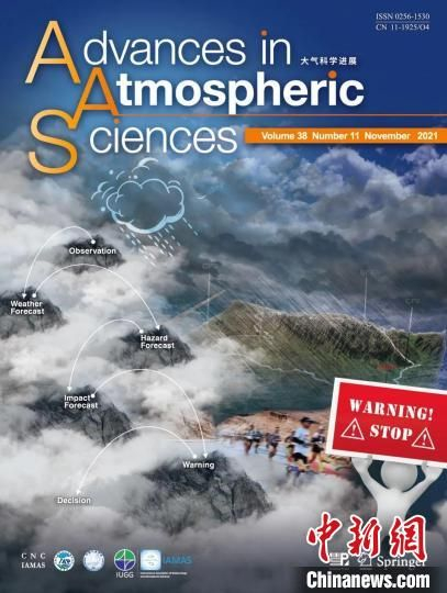 《大气科学进展》最新一期封面。 中科院大气所 供图