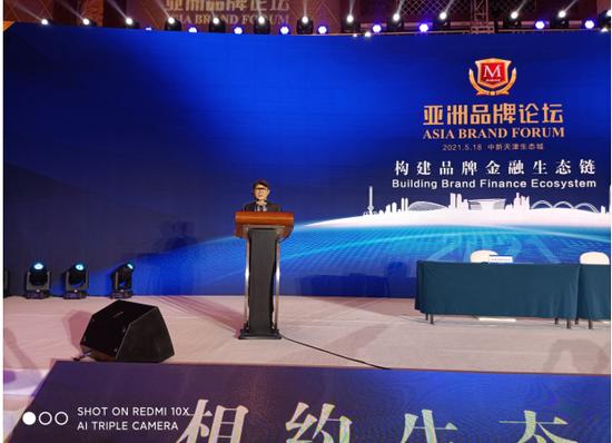沈光宇先生出席亚洲品牌论坛