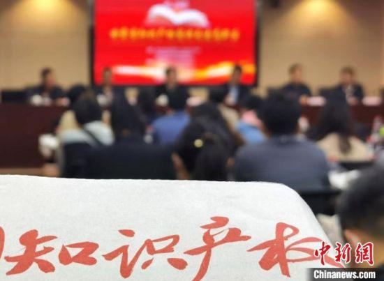"""4月26日,""""甘肃省知识产权宣讲走进高新区""""活动在兰州举办。图为会议现场。 闫姣 摄"""