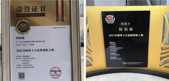 周和林先生荣获2021书画界十大品牌创新人物荣誉称号