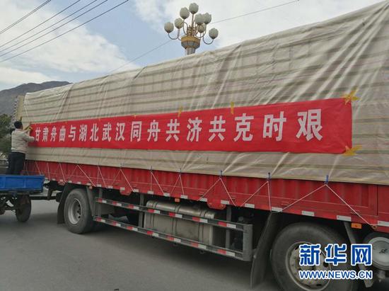 甘南州舟曲县援助湖北的物资。(甘南州委宣传部供图)