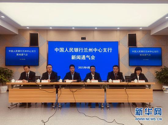 中国人民银行兰州中心支行新闻通气会现场。新华社记者李杰 摄