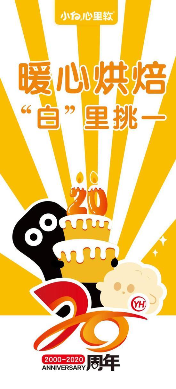 图:小白心里软庆重庆永辉超市20周年