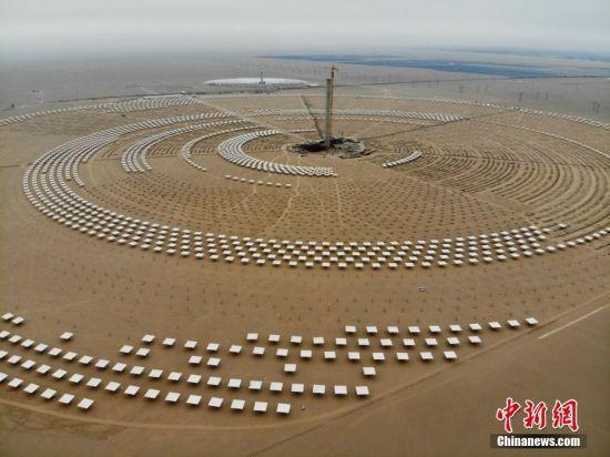 作为中国首批光热发电示范项目的建设基地之一,该电站有全球单机最大的聚光集热镜场,共12078余台定日镜。中新社记者 杨艳敏 摄