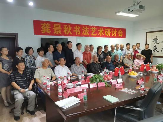 出席龚景秋书法艺术研讨会的专家学者合影