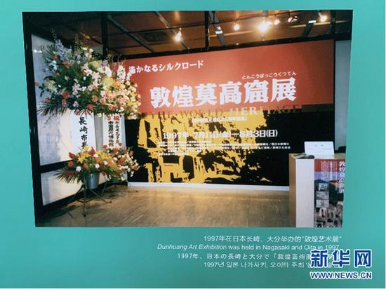 """这是1997年日本长崎、大分举办的""""敦煌艺术展""""。(敦煌研究院供图)"""