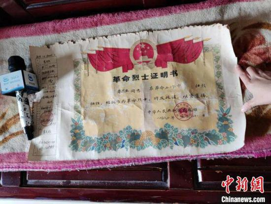 图为烈士朱兴生亲属提供的革命烈士证明书。(资料图) 甘肃省退役军人事务厅供图
