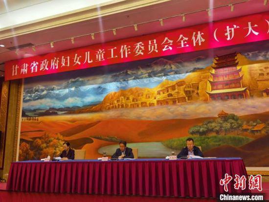 5月10日下午,甘肃省政府妇女儿童工作委员会全体(扩大)会议在兰州举行。 崔琳 摄