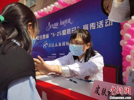 """5月25日,甘肃省""""5?25爱肤日""""化妆品安全公益宣传和义诊活动在兰州举办。图为专家为青少年诊疗。 史静静 摄"""