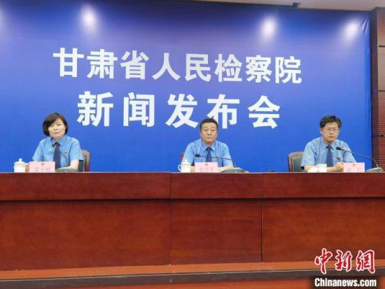 6月9日,甘肃省人民检察院召开该省检察机关开展检察听证情况发布会。 崔琳 摄