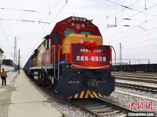 """图为""""天马号""""中欧班列发车现场。 武威保税物流中心甘肃中欧国际物流有限公司供图"""