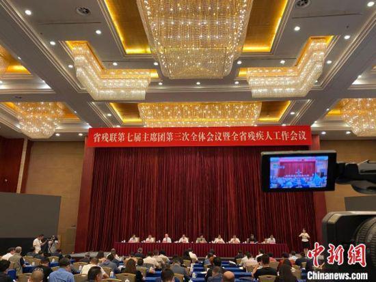 6月18日,甘肃省残联第七届主席团第三次全体会议暨全省残疾人工作会议在兰州召开。 徐雪 摄