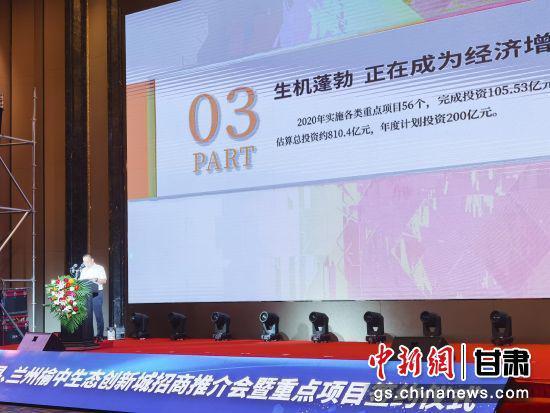 7月9日,兰州市榆中县举行招商引资推介会暨重点项目集中签约仪式。杨娜 摄