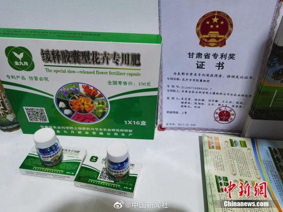 该产品于2010年获得国家专利,2018年获得甘肃省政府专利奖。